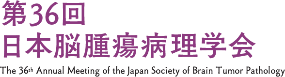 第36回